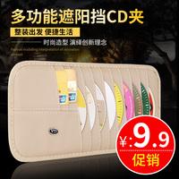汽车cd夹 车载cd包 多功能遮阳板套CD夹车用光盘碟片夹收纳袋