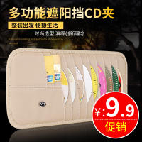 Car cd clip car cd bag multifunctional sun visor CD holder car CD disc folder storage bag
