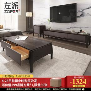 左派北欧电视柜茶几组合现代简约餐桌椅家具套装组合客厅成套家具