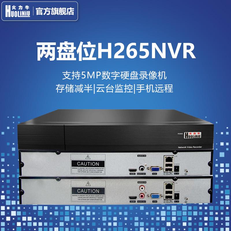 火力牛h265+录像机nvr高清网络录像机16路家用远程监控主机2盘位