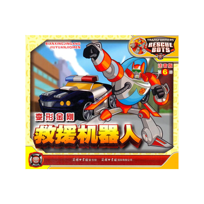 《变形金刚·救援机器人6》