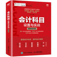 Accounting subjects Setting and actual combat Graphic case version Financial accounting principles Getting started Zero-based self-study books Subject accounting book Corporate finance Accounting practice