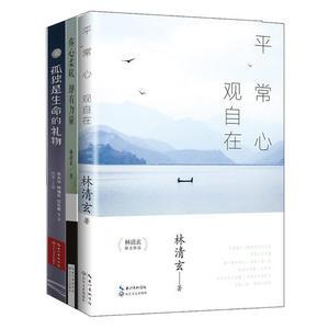 当当网 正版书籍人生最美是清欢3册套装 含平常心 观自在等 林清玄、余光中、白先勇联手献作,华语文坛之作