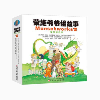 童立方·蒙施爷爷讲故事双语典藏版 (第1辑全11册)