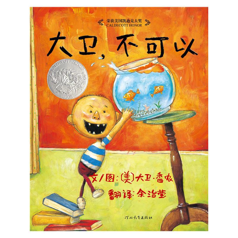 平装卡通童书