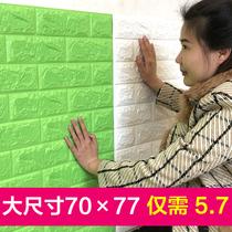 立体自粘软包墙贴防水防撞客厅卧室床头背景墙墙纸护墙装饰贴纸3d