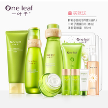 A leaf fresh hydrating skin care products set female hydrating moisturizing lotion cream cosmetics flagship store official website genuine