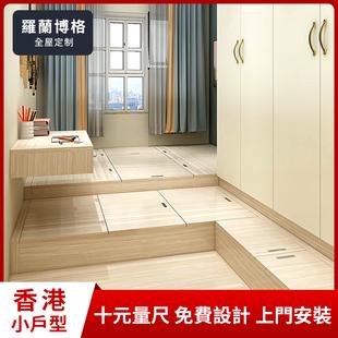 罗兰博格香港全屋榻榻米床定制衣柜一体整体卧室地台床C字柜订做