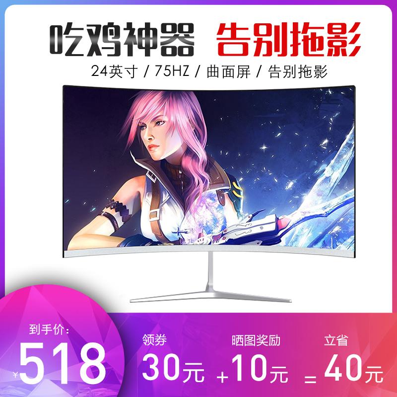 安美特24英寸曲面电脑显示器hdmi台式电竞ps4游戏液晶高清屏幕