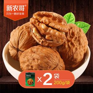 【新农哥_熟纸皮核桃】零食薄皮大核桃奶油味200gx2袋