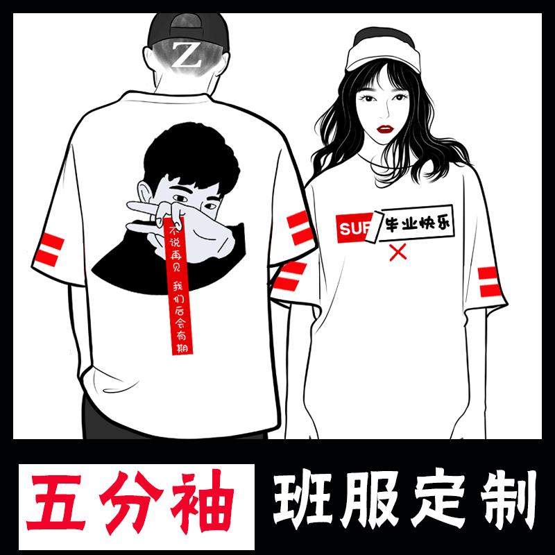 diy班服定制t恤设计