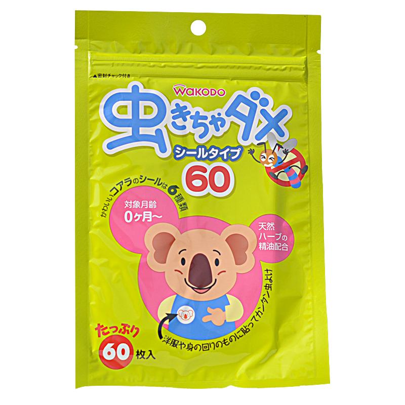 日本和光堂驱蚊贴儿童婴儿植物天然精油宝宝防蚊贴防蚊虫60枚
