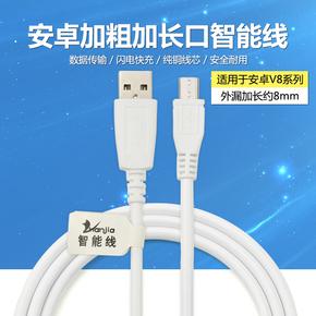 安卓Micro手機數據線V8口智能線加長頭加粗1米2米USB充電線批發