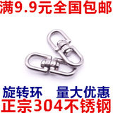 Rotating ring 304 stainless steel rotating ring Universal ring 8 word ring Cufflinks Link ring M5