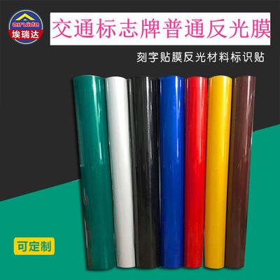 交通标志牌反光材料 即时贴膜 广告级反光膜 反光广告纸 刻字膜