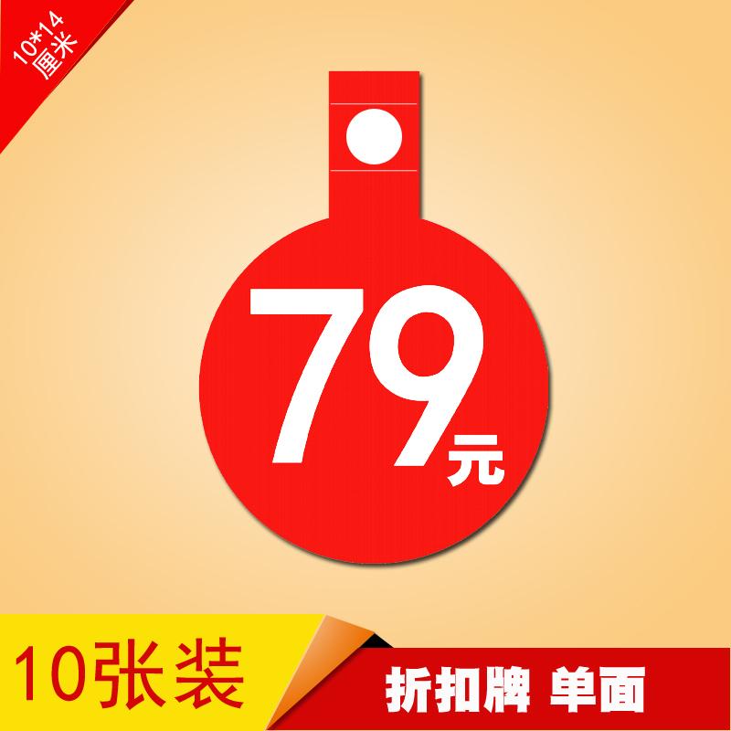 POP爆炸贴服装店 广告纸 标价牌 折扣标签促销标价签价格牌 79元