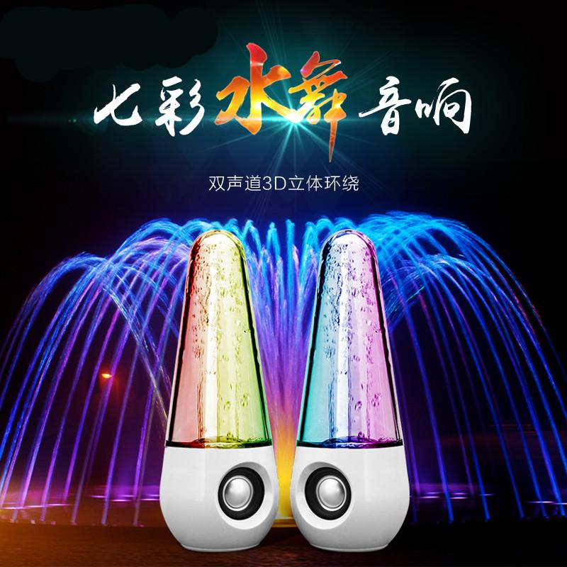 彩灯喷泉水柱音箱