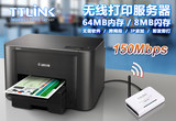 The new 150MB single USB wireless printer server WIFI connection network sharer has a whopping 64MB of ram