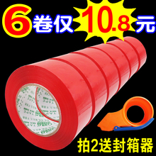 Red sealed tape, adhesive tape package, postal package, wide 4.8cm decorative adhesive tape wholesale wedding package mail.