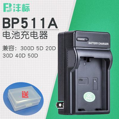 沣标BP511A电池充电器 佳能300D 5D 20D 30D40D 50D单反相