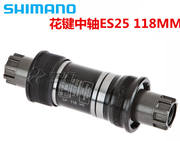 SHIMANO Shimano BB-ES25 spline shaft UN26 square hole mountain bike center shaft 113 126 118MM