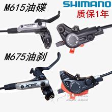 正品shimano禧玛诺DEORE M615 M675油碟山地自行车油压碟刹 刹车