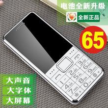TW101C移动联通大屏老人手机 大字大声超长待机功能直板手机 唐为