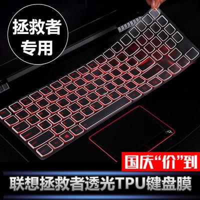 联想拯救者r720键盘y700笔记本15isk电脑15.6寸保护y7000贴膜y720防尘透明全覆盖垫子配件-15ikb套装y7000p