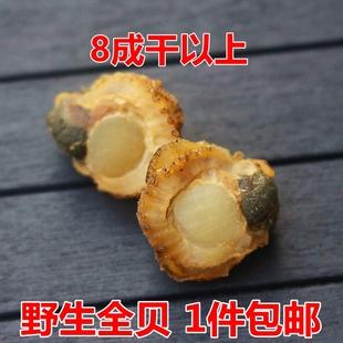 新晒野生全贝干500g 包邮 新鲜扇贝肉干贝瑶柱带边贝类水产海鲜干货