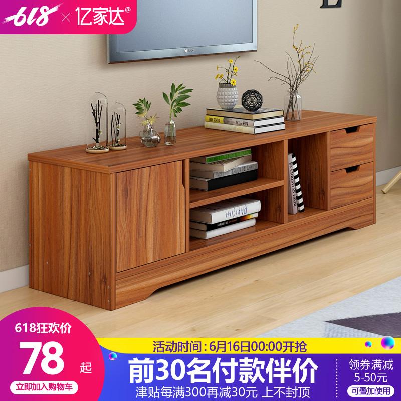 北欧茶几电视柜组合现代简约客厅卧室地柜小户型家具仿实木色家用