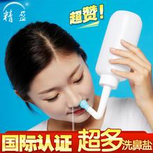 精盈洗鼻子器专用洗鼻盐 成人儿童鼻腔冲洗器生理盐水瑜伽洗鼻壶