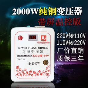 电饭煲,按摩器,咖啡机变压器220v转110v125v 100v转220v2000W全铜