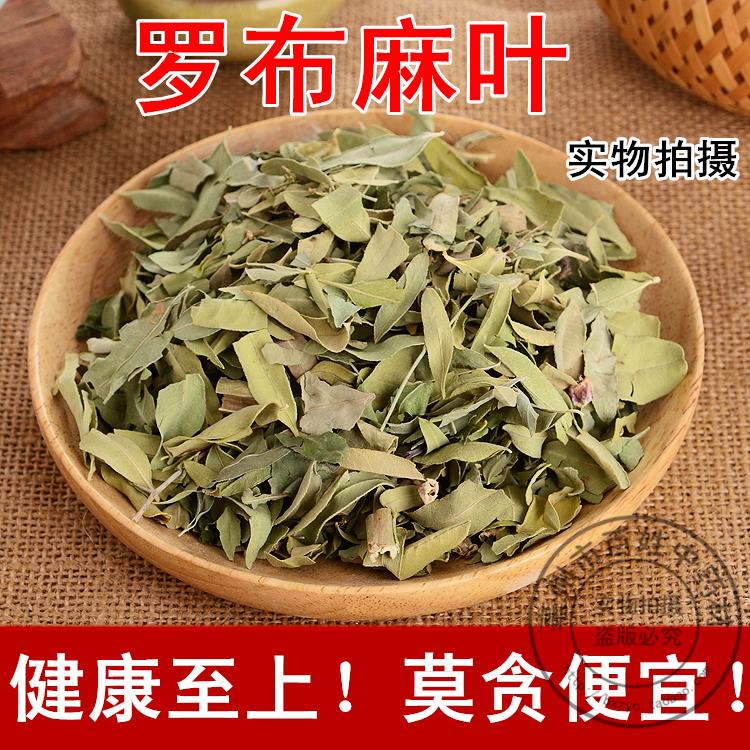 中药材 野生罗布麻叶 新疆纯天然罗布麻茶 降压茶 新鲜干货 500克