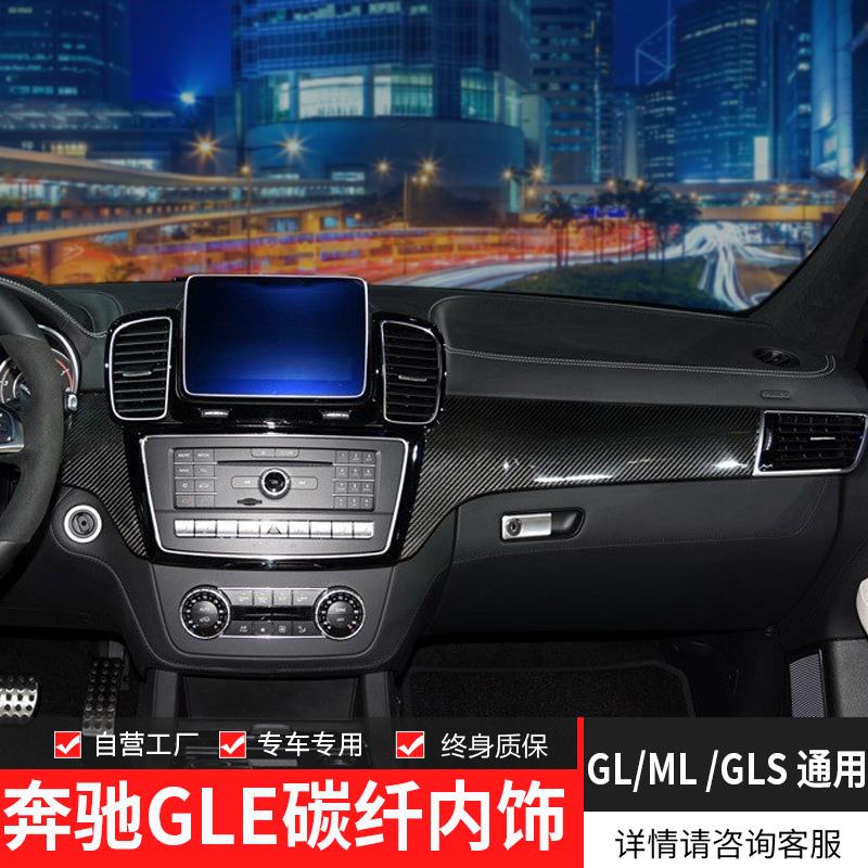 奔驰GLE中控面板GL 碳纤中控面板门边定制 GLS ML内饰改装碳纤维