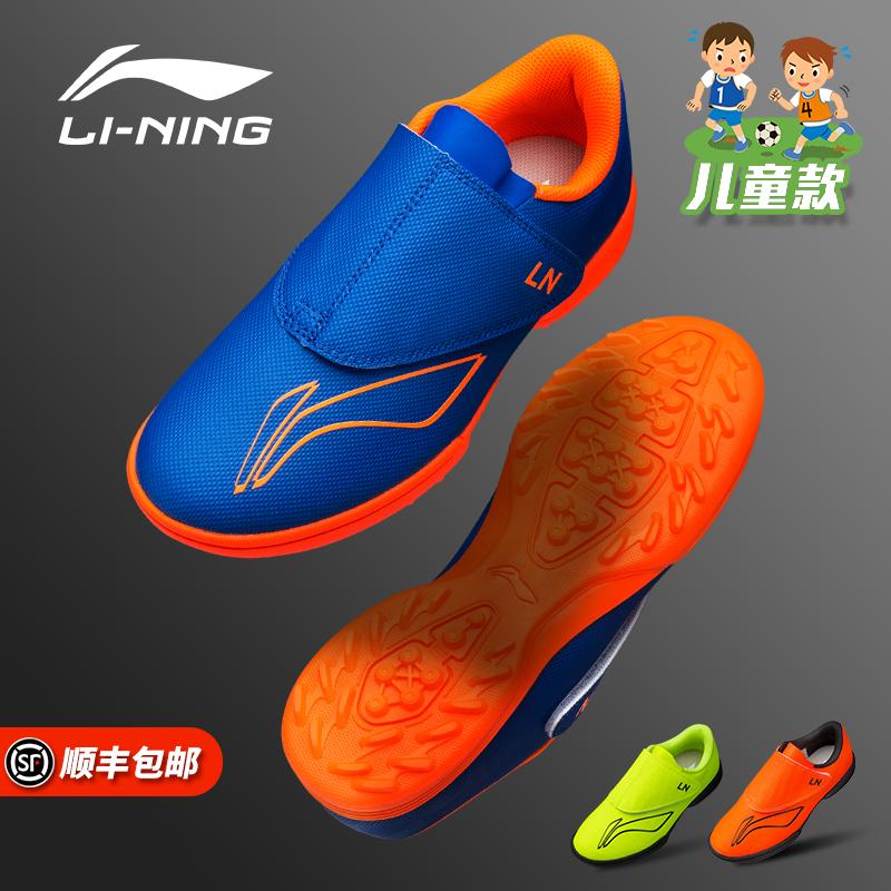 Lining/李宁儿童足球鞋碎钉魔术贴TF青少年小学生比赛训练足球鞋
