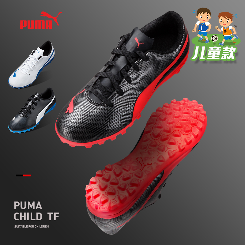 彪马儿童足球鞋碎钉TF男女童人草青少年104811足球训练鞋PUMA正品