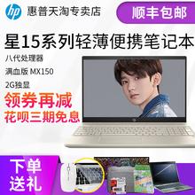 HP/惠普 星 15系列 轻薄便携笔记本 15.6英寸笔记本电脑 微边框 满血版 MX150 2G独显