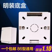 底盒线盒86型明盒开关插座底盒接线盒明线盒底座pvc超薄通用 明装