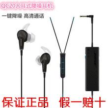 BO,SE QC20i主動降噪有源消噪博士重低音hifi線控入耳式耳機虧本