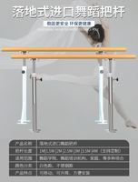 Floor-standing dance pole home children's dance room practice poles leg dance pole school wall-mounted fixed