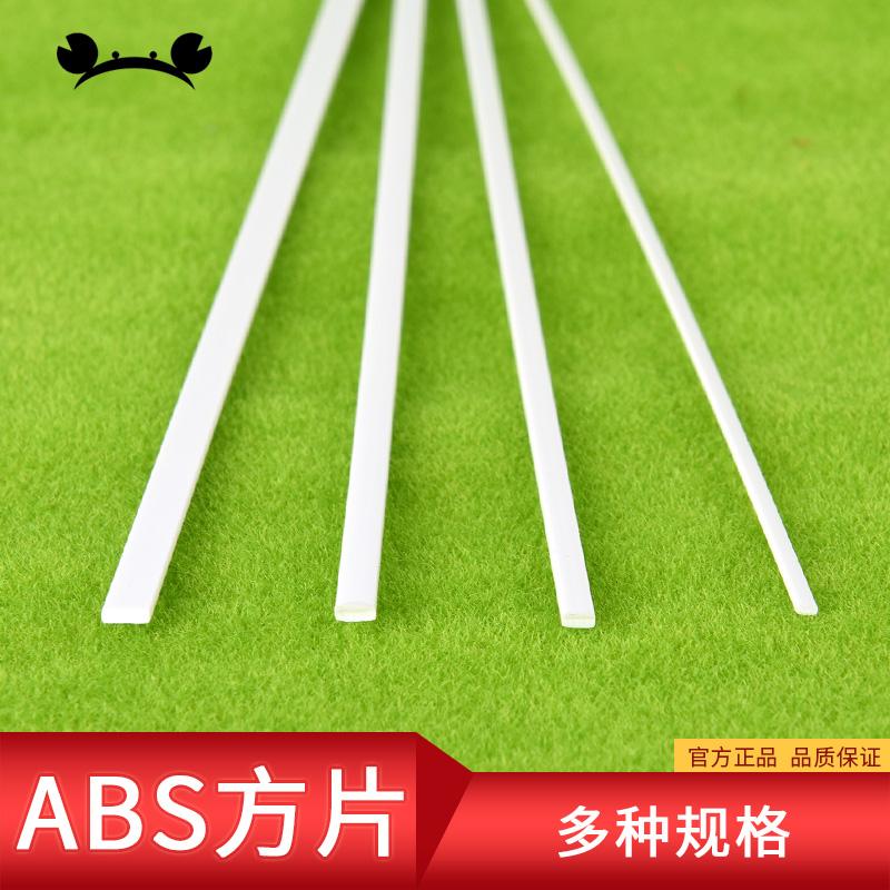 螃蟹王国  建筑沙盘材料DIY制作辅料耗材ABS长方形片 ABS方片 5根