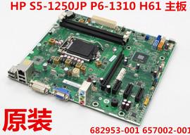 全新盒装 HP S5-1250JP P6-1310 H61 主板682953-001 657002-001图片