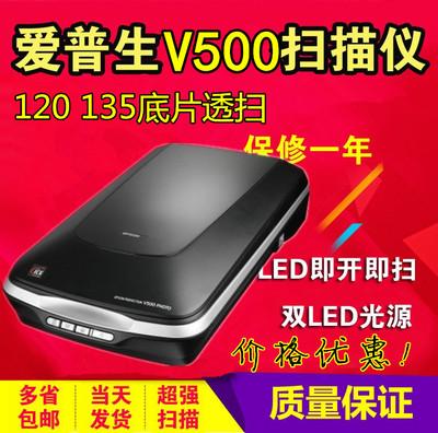 爱普生EPSON V500 4490扫描仪 照片杂志 A4文件 底片胶片专业透扫