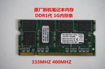 4G支持双通道6671G兼容二代内存条8002gddr2特价