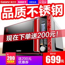 Galanz/格兰仕 G80F23DCSL-F7(R0)不锈钢光波微波炉 烤箱一体家用