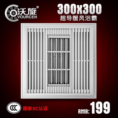 沃旋 集成吊顶浴霸超导PTC单取暖厨房卫生间护眼风暖浴霸300*300