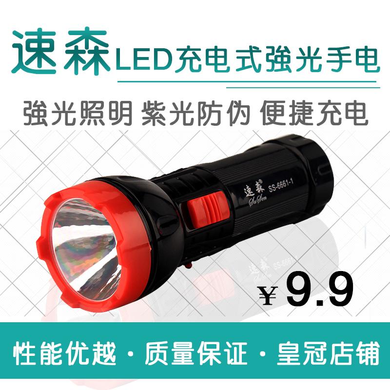 速森LED充电式强光手电筒户外照明家用远射超亮探照灯