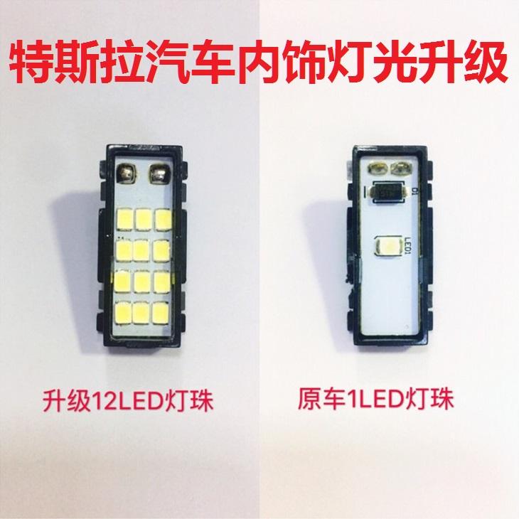 特斯拉model 3 S X照明灯内饰氛围灯加亮LED灯脚窝灯前后备箱灯