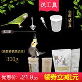 鹦鹉奶粉虎皮牡丹玄风奶粉和尚奶粉小太阳奶粉高低脂奶粉300g包邮