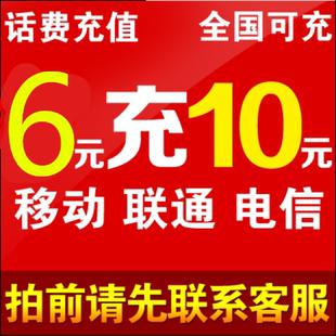 河南移动10元手机卡话费快充值1|5|15|20|30|50|100全国自动秒冲